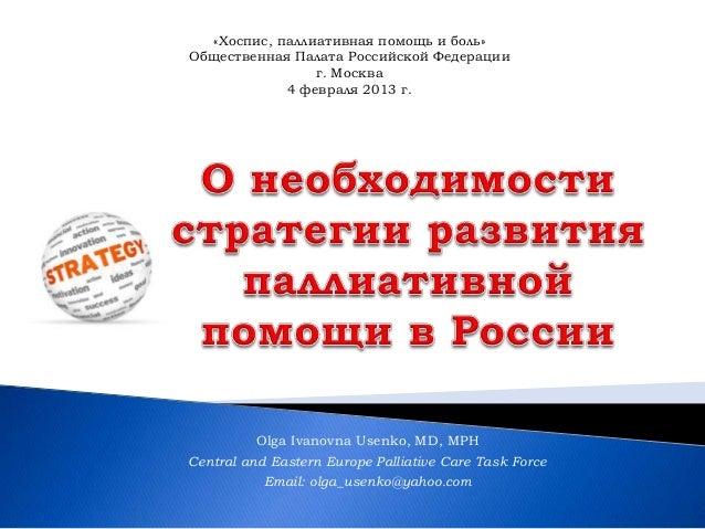 «Хоспис, паллиативная помощь и боль»Общественная Палата Российской Федерации                г. Москва            4 февраля...