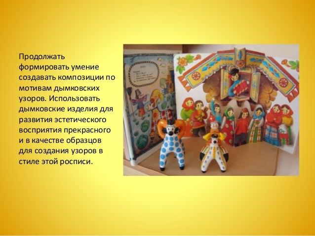 знакомство детей с народной культурой и традициями средняя группа