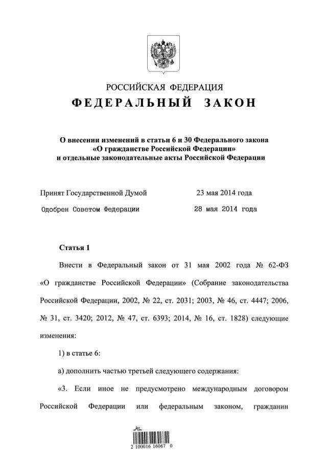 Закон о гражданстве уведомление 4 июня 2014