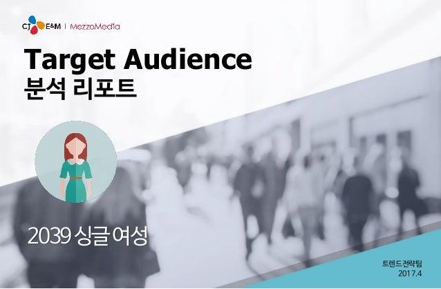 트렌드전략팀 2017.4 Target Audience 분석 리포트 2039싱글여성