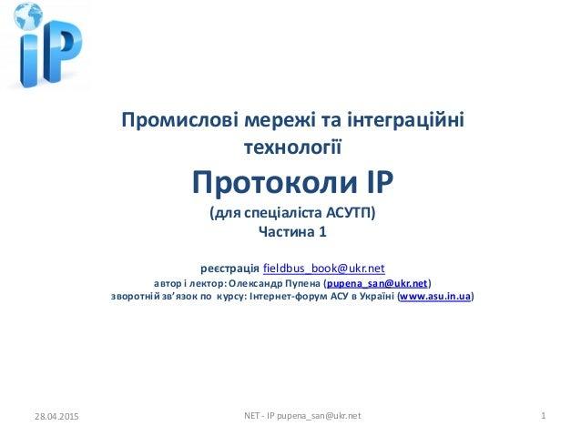 Промислові мережі та інтеграційні технології Протоколи IP (для спеціаліста АСУТП) Частина 1 реєстрація fieldbus_book@ukr.n...