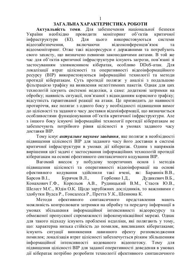 автореферат п дл сний 4  22.08.17.doc dbdf46135abe8