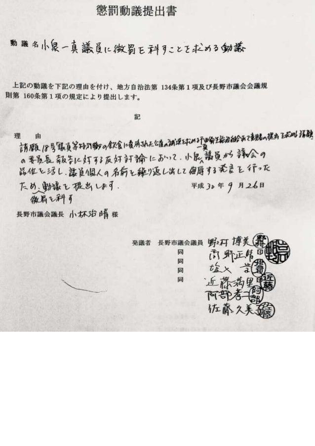 長野市議・小泉一真に対する懲罰...