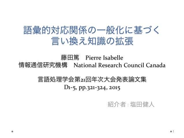 語彙的対応関係の一般化に基づく   言い換え知識の拡張      藤田篤Pierre  Isabelle   情報通信研究機構National  Research  Council  Canada  ...