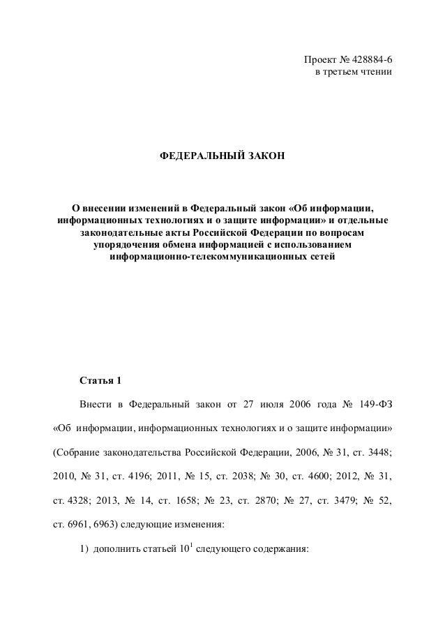 Проект № 428884-6 в третьем чтении ФЕДЕРАЛЬНЫЙ ЗАКОН О внесении изменений в Федеральный закон «Об информации, информационн...