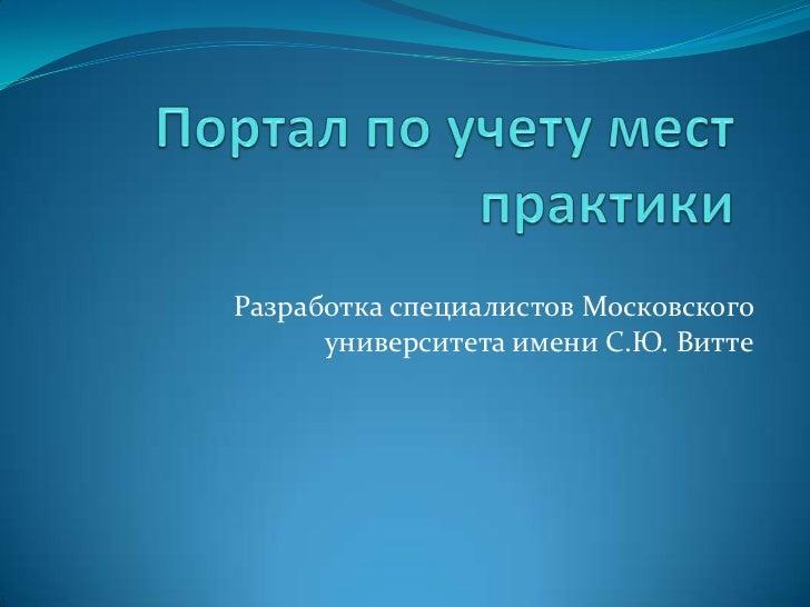 Разработка специалистов Московского      университета имени С.Ю. Витте