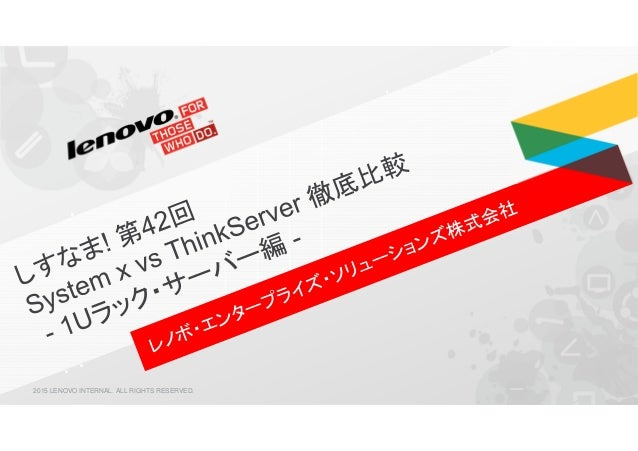 2015 LENOVO INTERNAL. ALL RIGHTS RESERVED.