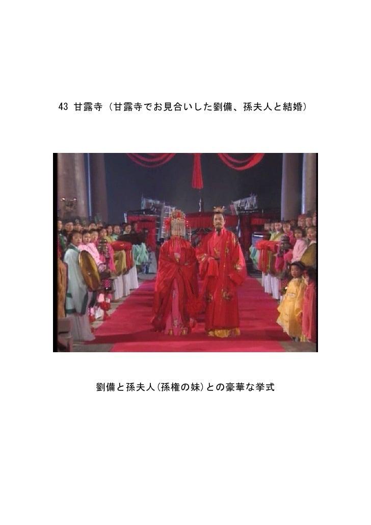 劉備、呉の甘露寺で孫夫人を娶る Slides