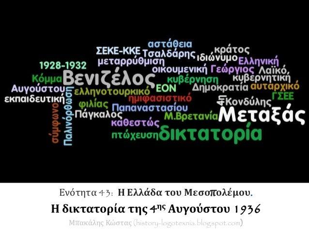 Ενότητα 43: Η Ελλάδα του Μεσοπολέμου. Η δικτατορία της 4ης Αυγούστου 1936 Μπακάλης Κώστας (history-logotexnia.blogspot.com)