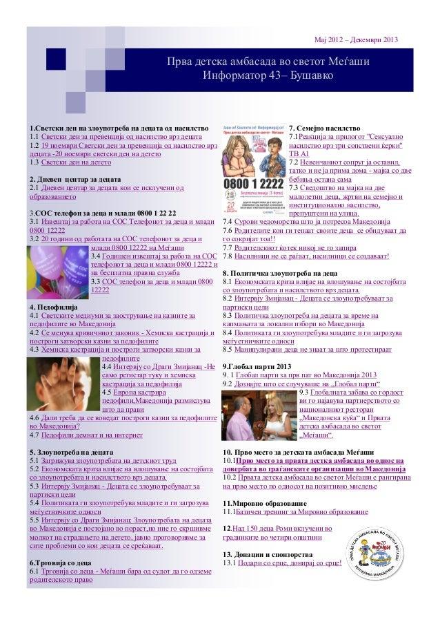 Мај 2012 – Декември 2013  Прва детска амбасада во светот Меѓаши Информатор 43– Бушавко  1.Светски ден на злоупотреба на де...