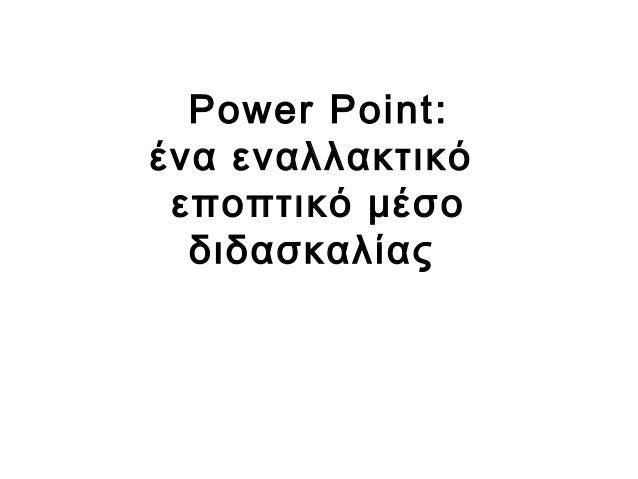 Power Point:  ένα εναλλακτικό  εποπτικό μέσο  διδασκαλίας