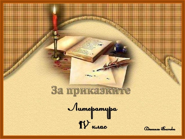 Литература ІV клас Даниела Велчева