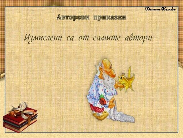 Измислени са от самите автори Даниела Велчева
