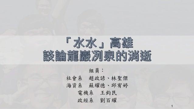 組員: 社會系 趙政諺、林聖傑 海資系 蘇耀德、邱宥婷 電機系 王鈞民 政經系 劉百耀 1