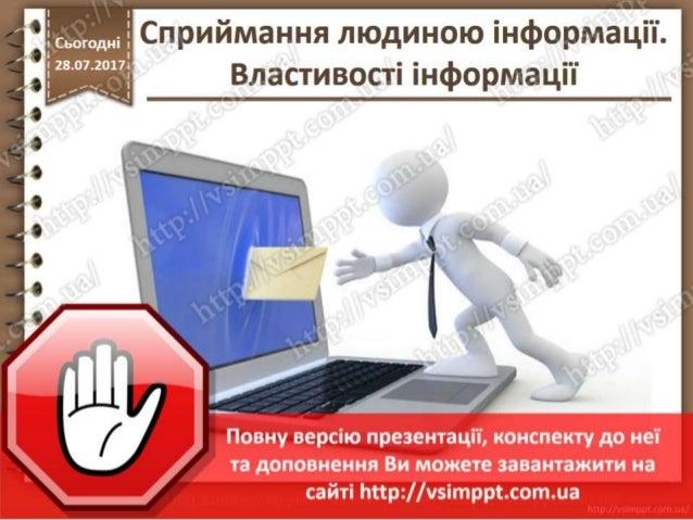 Урок 2 для 2 класу - Сприймання людиною інформації. Властивості інформації. Види інформації за способом сприймання: зорова...