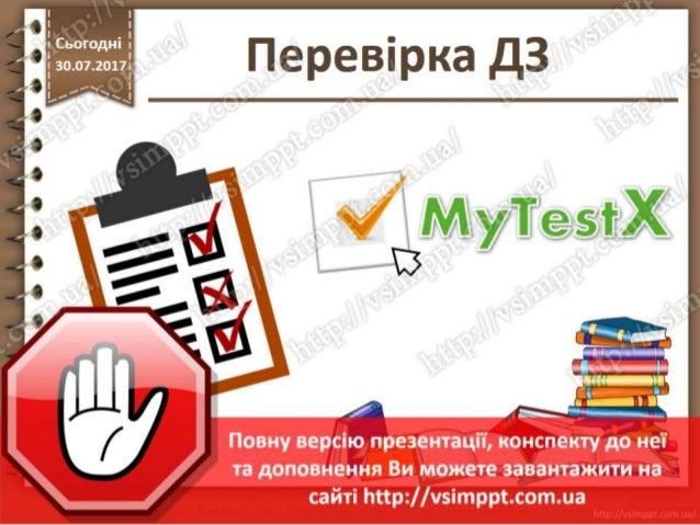 Урок 2 для 5 класу - Апаратна і програмна складові інформаційної системи Slide 3