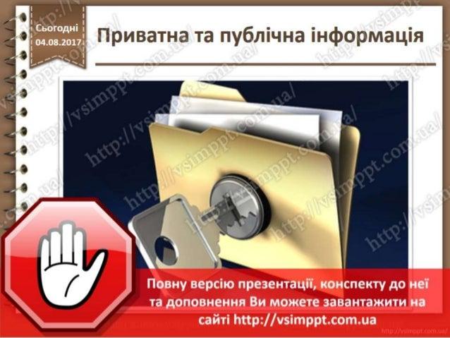 Урок 3 для 2 класу - Приватна та публічна інформація. Захист особистої приватної інформації. Безпека використання інформації