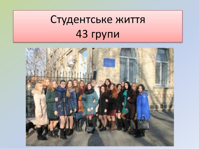 Студентське життя 43 групи