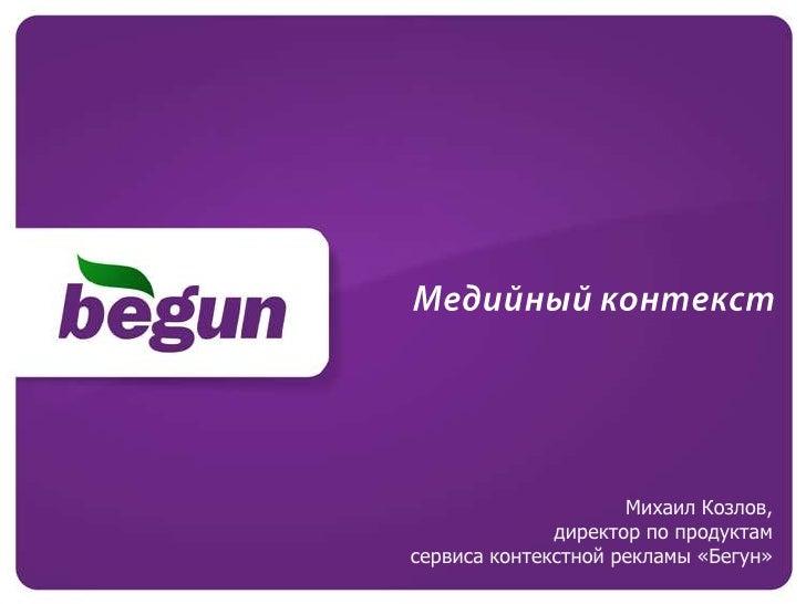 Михаил Козлов,              директор по продуктамсервиса контекстной рекламы «Бегун»