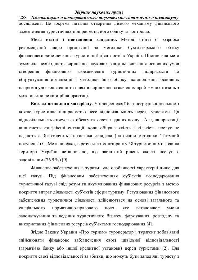 Облік фінансового забезпечення туристичного підприємства, Король С. Я., Туник О. М. Slide 3