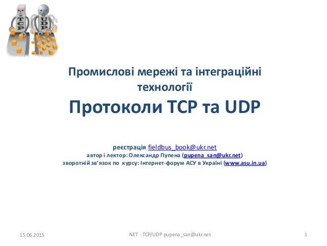 Промислові мережі та інтеграційні технології Протоколи TCP та UDP реєстрація fieldbus_book@ukr.net автор і лектор: Олексан...