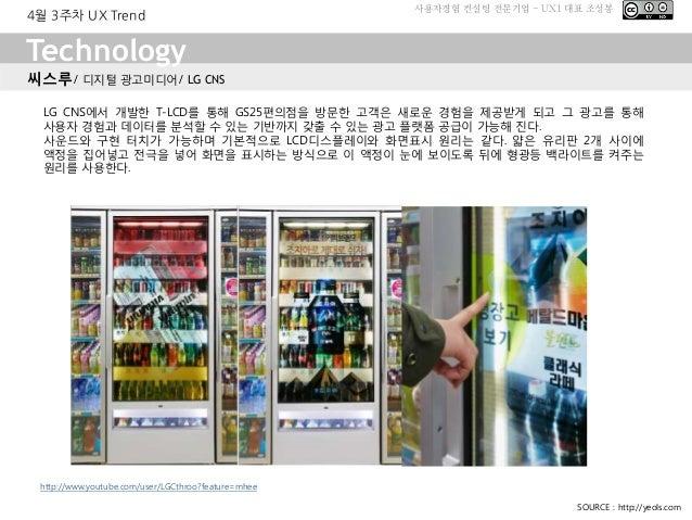 사용자경험 컨설팅 전문기업 - UX1 대표 조성봉Technology4월 3주차 UX Trend씨스루/ 디지털 광고미디어/ LG CNSSOURCE : http://yeols.comLG CNS에서 개발핚 T-LCD를 통해 ...