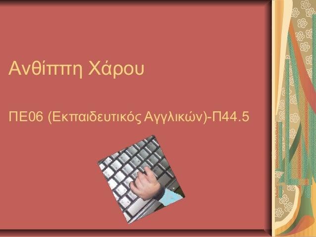 Ανθίππη Χάρου ΠΕ06 (Εκπαιδευτικός Αγγλικών)-Π44.5
