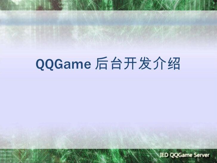 腾讯大讲堂44 qq game后台开发介绍