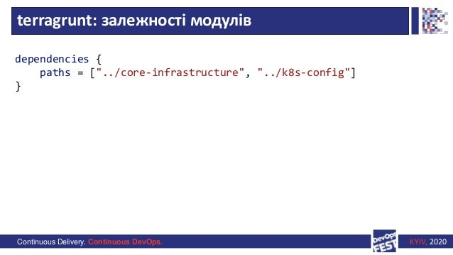 """Continuous Delivery. Continuous DevOps. KYIV, 2020 terragrunt: залежності модулів dependencies { paths = [""""../core-infrast..."""