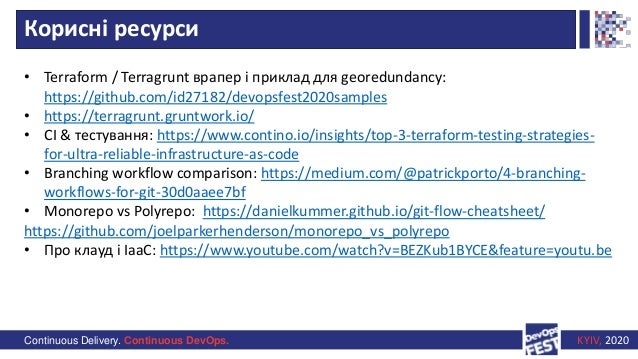 Continuous Delivery. Continuous DevOps. KYIV, 2020 Корисні ресурси • Terraform / Terragrunt врапер і приклад для georedund...
