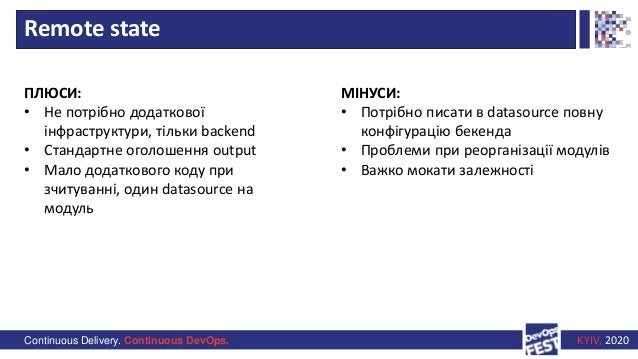 Continuous Delivery. Continuous DevOps. KYIV, 2020 Remote state ПЛЮСИ: • Не потрібно додаткової інфраструктури, тільки bac...