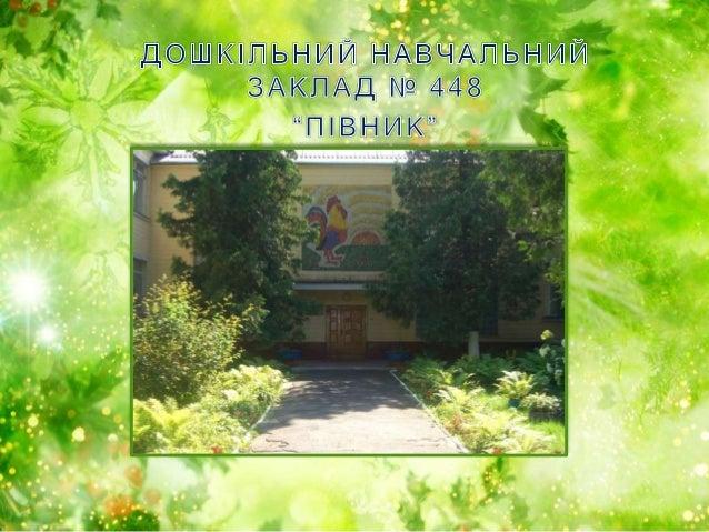 Територія дитячого садочка компактна, але в той же час дуже змістовна, з великою кількістю зелених насаджень.