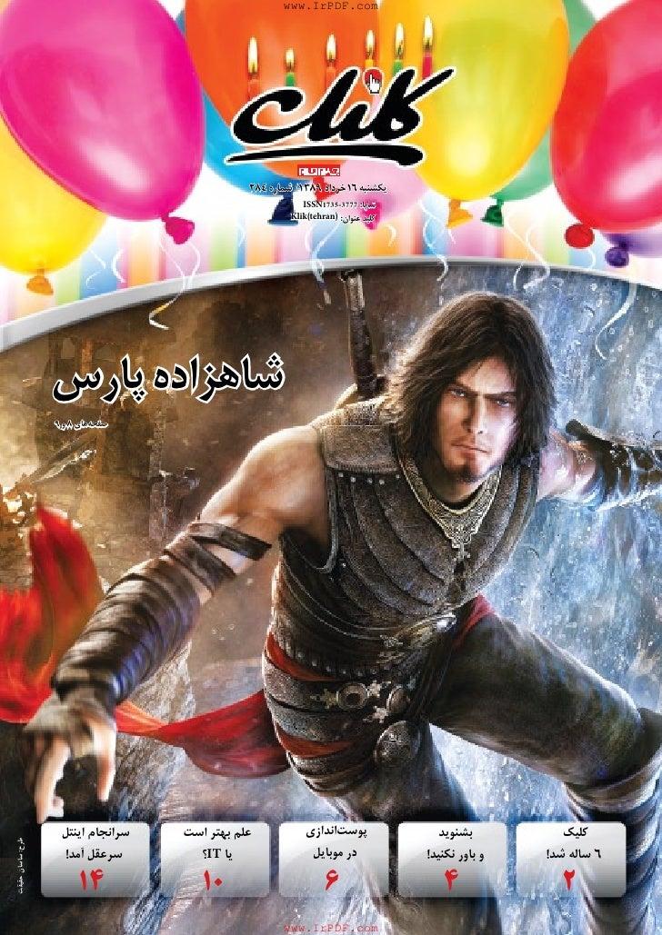www.IrPDF.com                                                     یکشنبه 61 خرداد 9831/ شماره 482                   ...