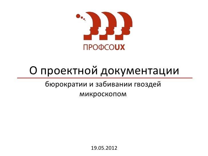 О проектной документации  бюрократии и забивании гвоздей          микроскопом             19.05.2012