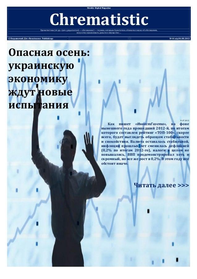 Опасная осень: украинскую экономику ждут новые испытания 31.07.2013 Как пишет «ИнвестГазета», на фоне нынешнего года проше...