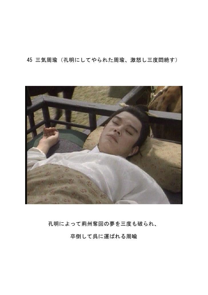 45 三気周瑜(孔明にしてやられた周瑜、激怒し三度悶絶す)        孔明によって荊州奪回の夢を三度も破られ、          卒倒して呉に運ばれる周喩