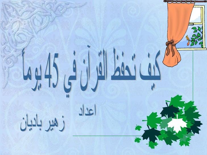 كيف تحفظ القرآن في 45 يوماً اعداد زهير باديان