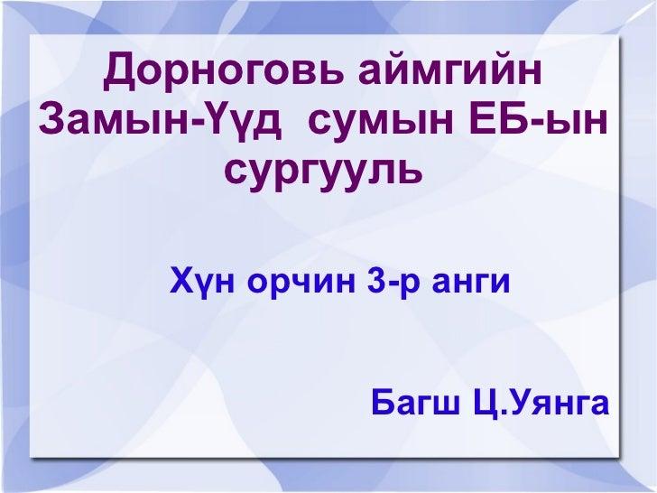Дорноговь аймгийн Замын-Үүд  сумын ЕБ-ын сургууль Хүн орчин 3-р анги Багш Ц.Уянга