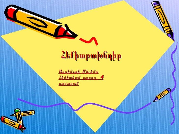 Հեքիաթ ա խնդիր Արսենյան Միլենա Հիմնական դպրոց, 4 դասարան