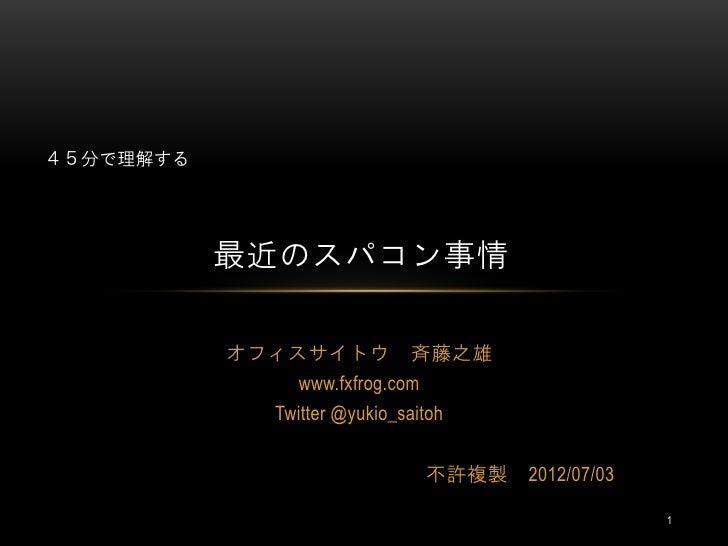 45分で理解する           最近のスパコン事情           オフィスサイトウ 斉藤之雄               www.fxfrog.com              Twitter @yukio_saitoh      ...