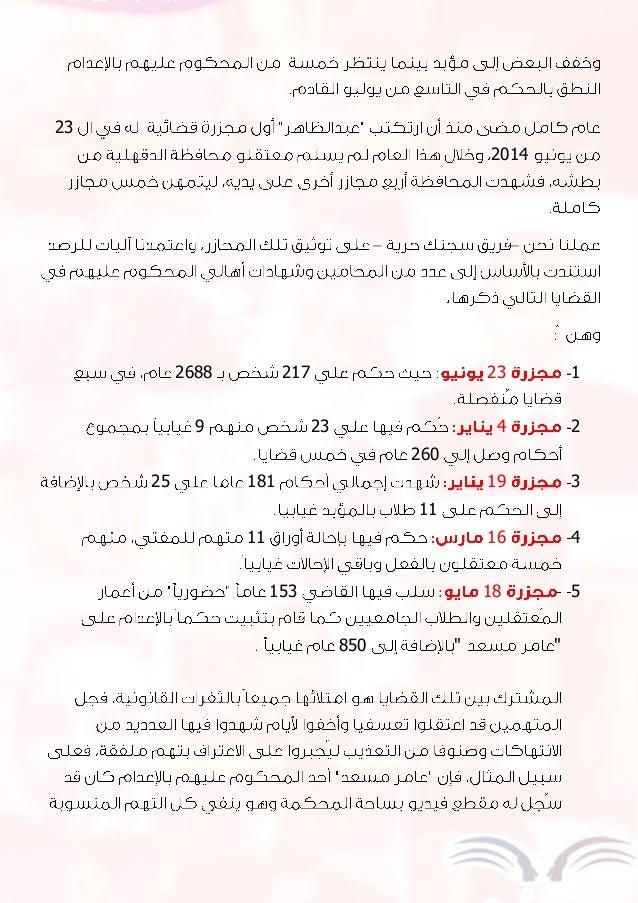 سجنك حرية   أسامة عبدالظاهر، قاضٍ أم جلاد Slide 3