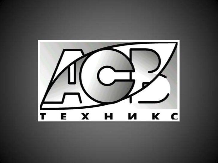 """АСВ-Техникс  Фирма """"АСВ-Техникс"""" основана в городе Обнинске в 1998 году. Основнойдеятельностью фирмы является разработка и..."""