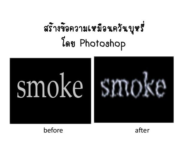 สร้างข้อความเหมือนควันบุหรี่     โดย Photoshopbefore                   after