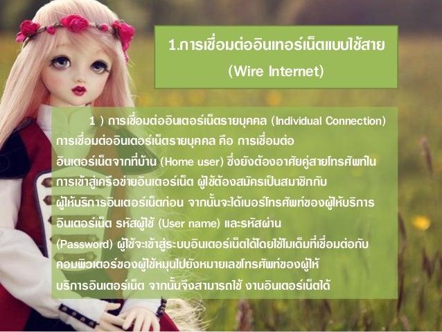 1 )การเชื่อมต่ออินเตอร์เน็ตรายบุคคล (Individual Connection) การเชื่อมต่ออินเตอร์เน็ตรายบุคคล คือ การเชื่อมต่อ อินเตอร์เน็ต...