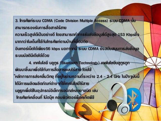 3. โทรศัพท์ระบบ CDMA (Code Division Multiple Access) ระบบ CDMA นั้น สามารถรองรับการสื่อสารไร้สาย ความเร็วสูงได้เป็นอย่างดี...