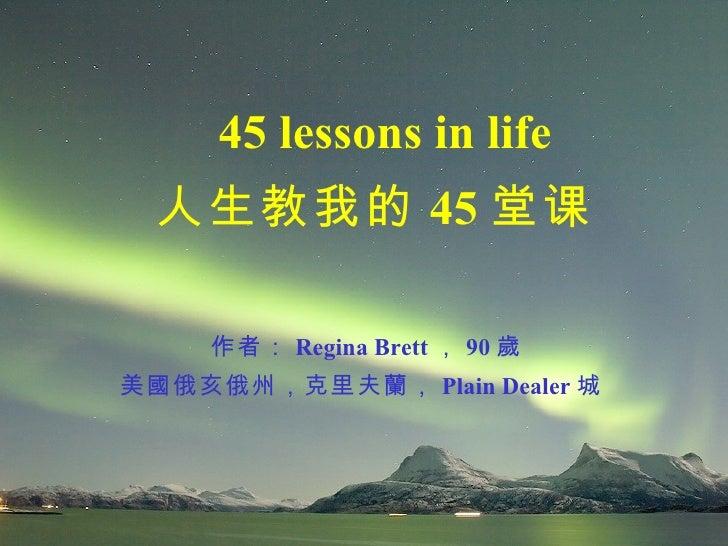 45 lessons in life 人生教我的 45 堂课  作者: Regina Brett , 90 歲 美 國 俄亥俄州,克里夫 蘭 , Plain Dealer 城