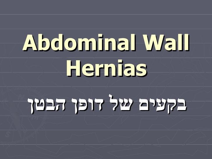 Abdominal Wall Hernias בקעים של דופן הבטן