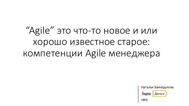 """""""Agile"""" это что-то новое и или хорошо известное старое: компетенции Agile менеджера Наталья Хаметдулова HRD"""