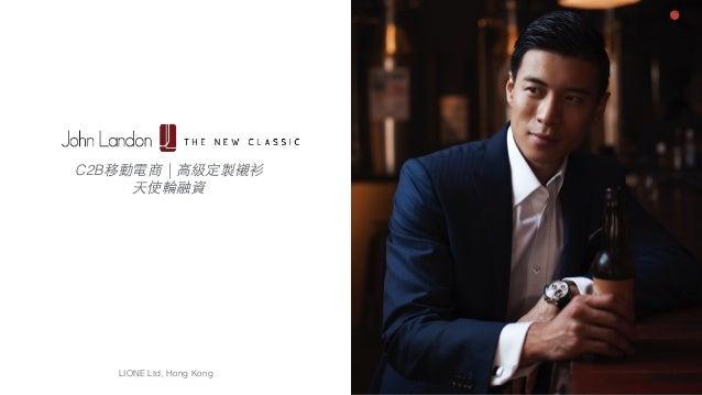 C2B移動電商 | ⾼高級定製襯衫! 天使輪融資! LIONE Ltd, Hong Kong!