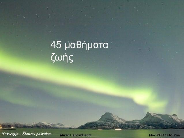 45 μαθήματα                            ζωήςNorvegija – Šiaurės pašvaistė   Music: snowdream   Nov 2009 He Yan
